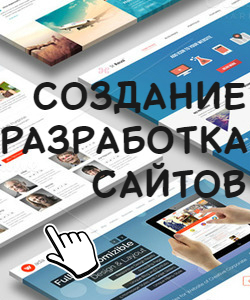 Web-Студия «WebQaz» - Создание и разработка сайтов в Казахстане,сопровождение и продвижение