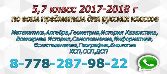 5,7 КЛАСС 2017-2018 ПО ВСЕМ ПРЕДМЕТОМ ДЛЯ РУС.КЛАССОВ