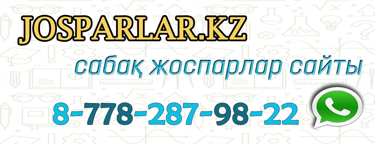 Сабақ жоспарлар сайты 2020-2021ж