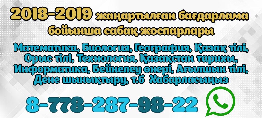 Жаңартылған бағдарлама бойынша 6,8-сынып сабақ жоспарлары 2018-2019ж.