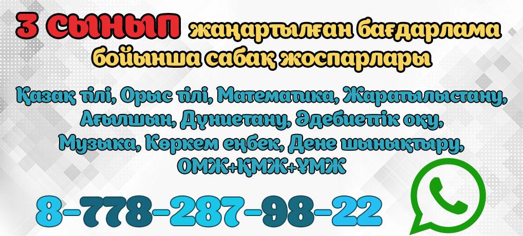 3-сынып Жаңартылған бағдарлама бойынша сабақ жоспарлары 2018-2019ж.