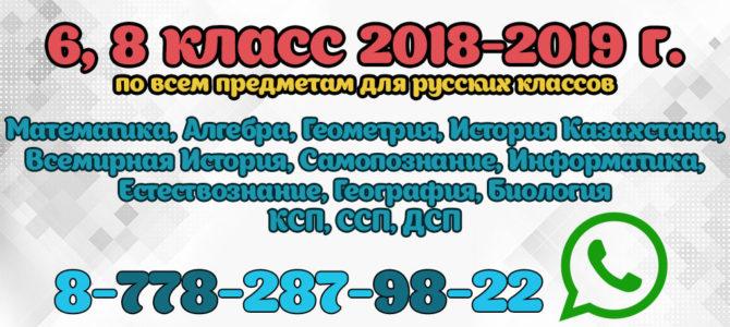 6,8 КЛАСС 2018-2019г. ПО ВСЕМ ПРЕДМЕТОМ ДЛЯ РУС.КЛАССОВ