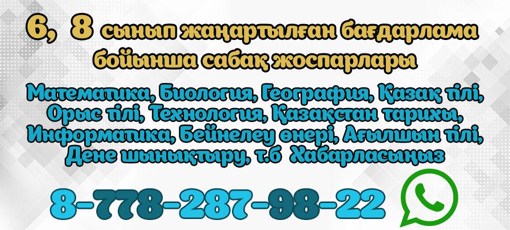 6,8-сынып Жаңартылған бағдарлама сабақ жоспарлары 2018-2019ж.