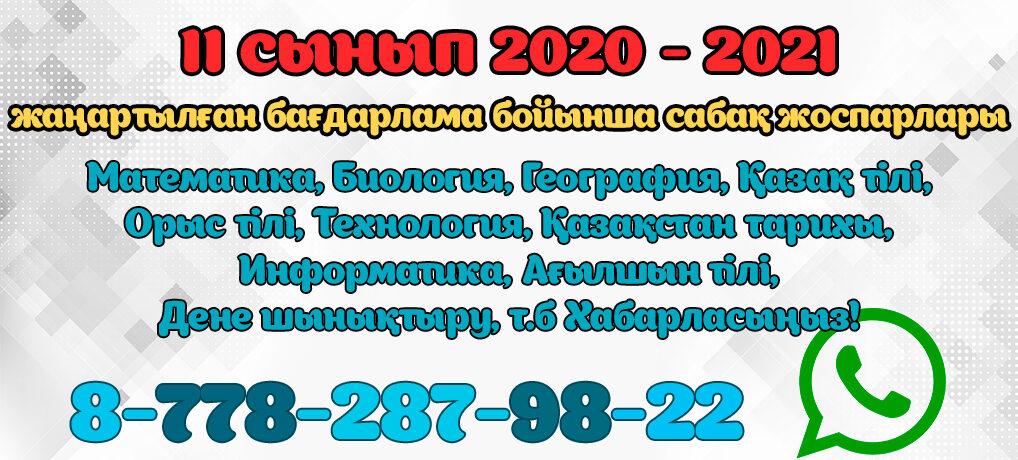 11 СЫНЫПҚА ЖАҢАРТЫЛҒАН БАҒДАРЛАМАДА САБАҚ ЖОСПАР 2020-2021